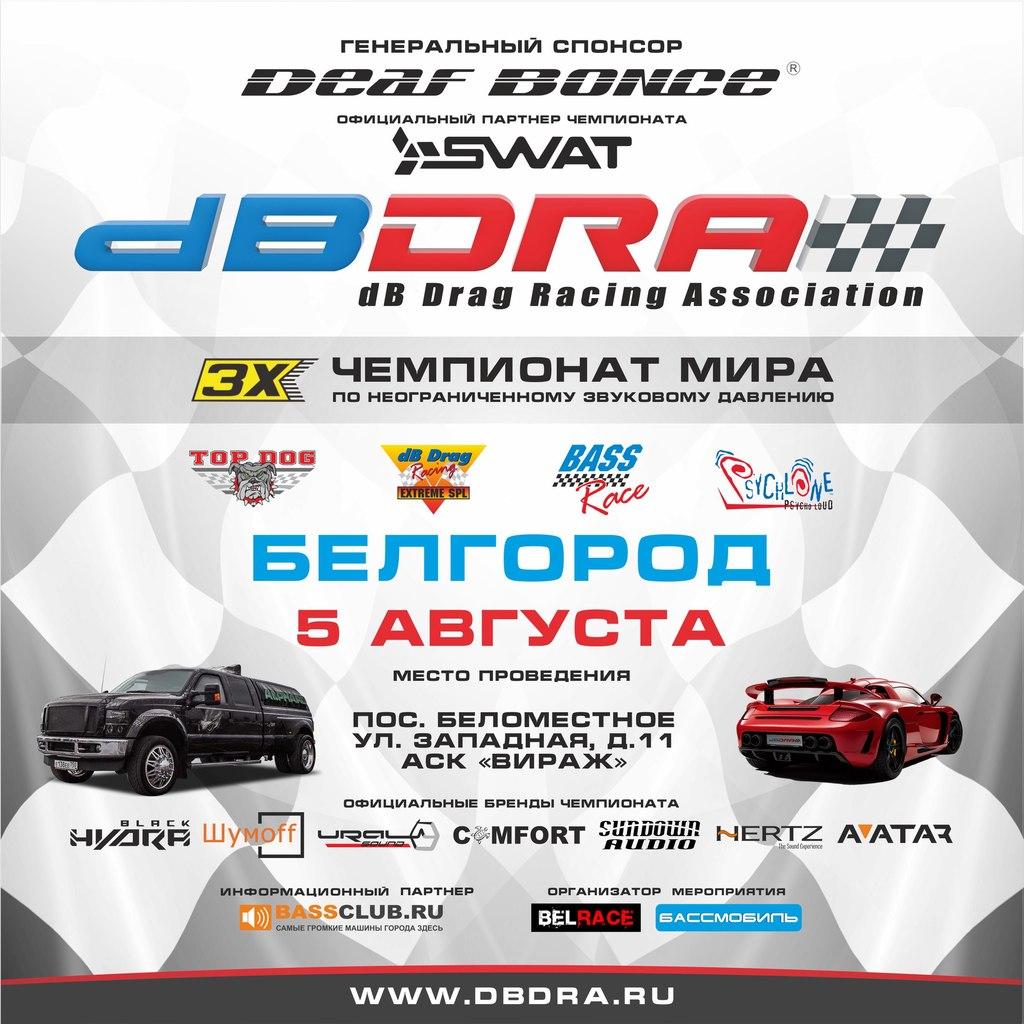 5 августа/dB Drag/Белгород