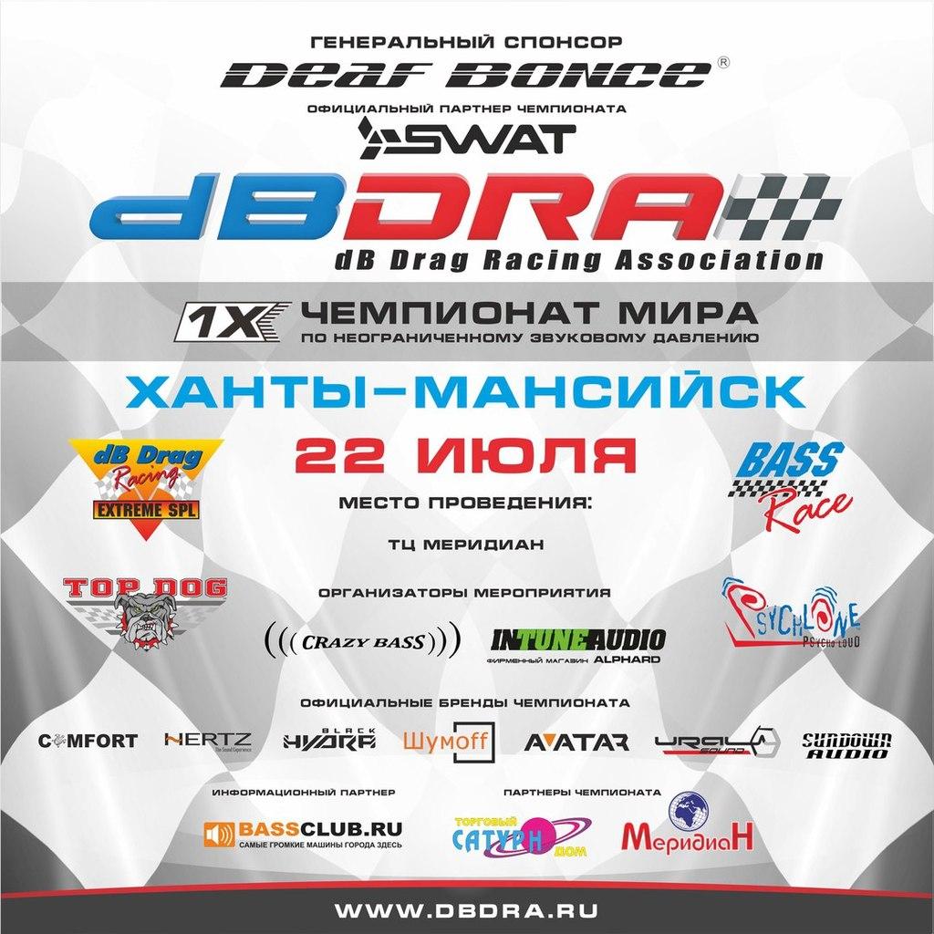 22 июля/dB Drag/Ханты-Мансийск
