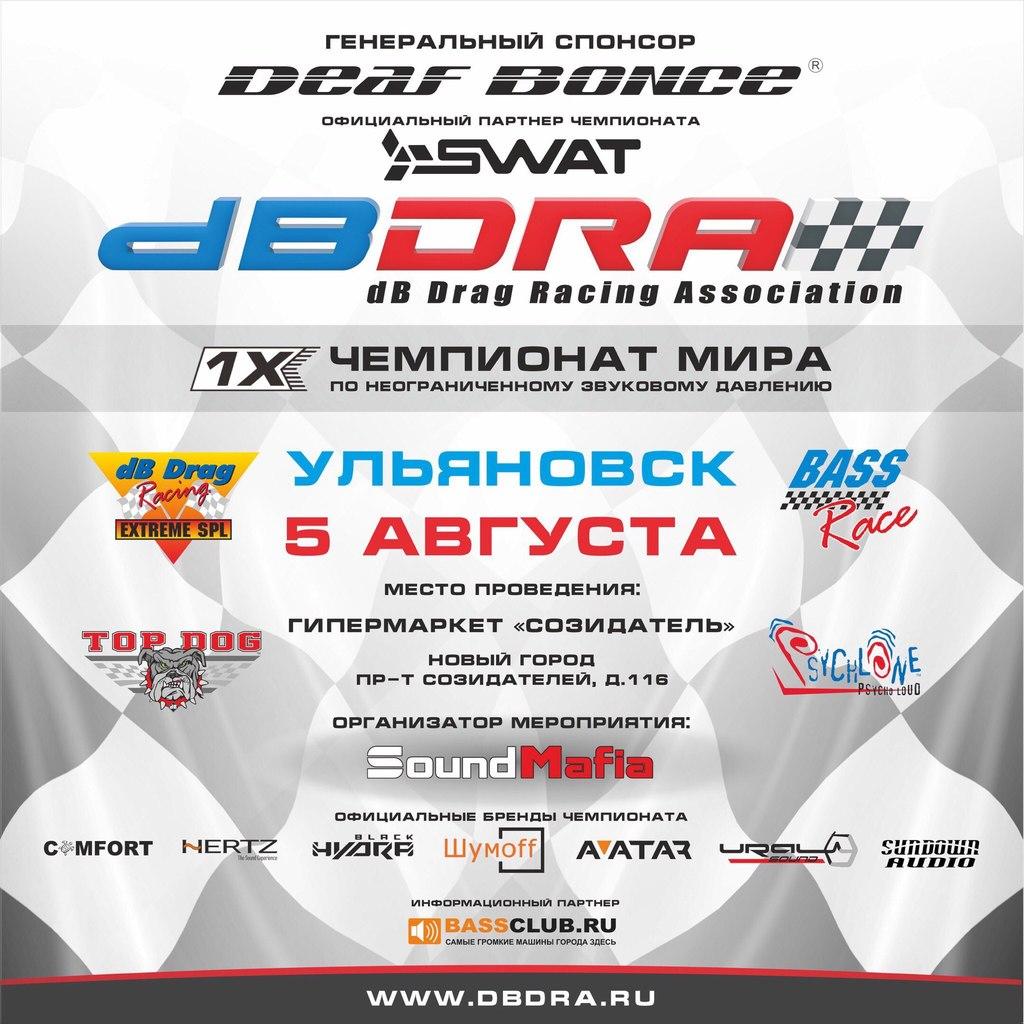 5 августа/dB Drag/Ульяновск