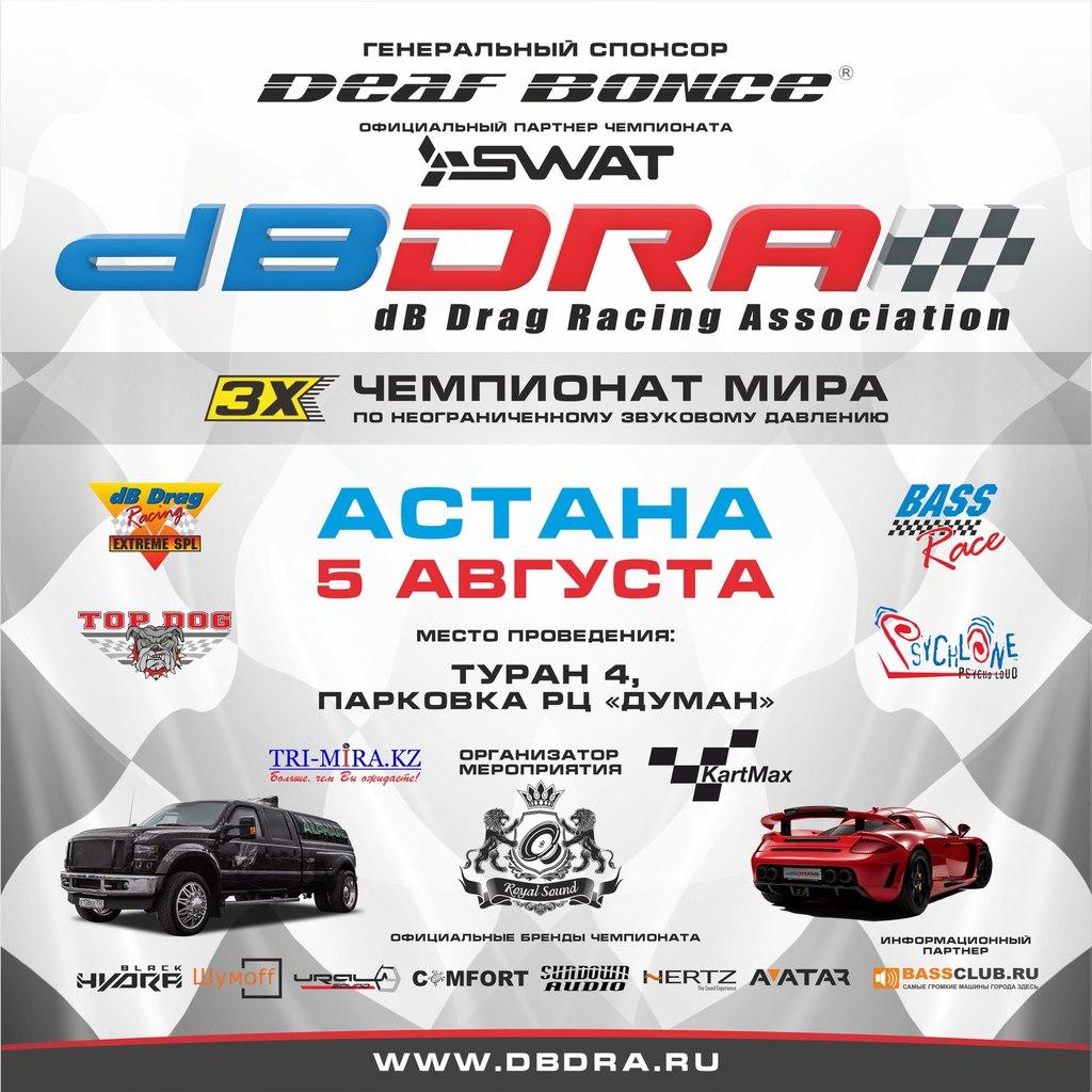 5 августа/dB Drag/Астана
