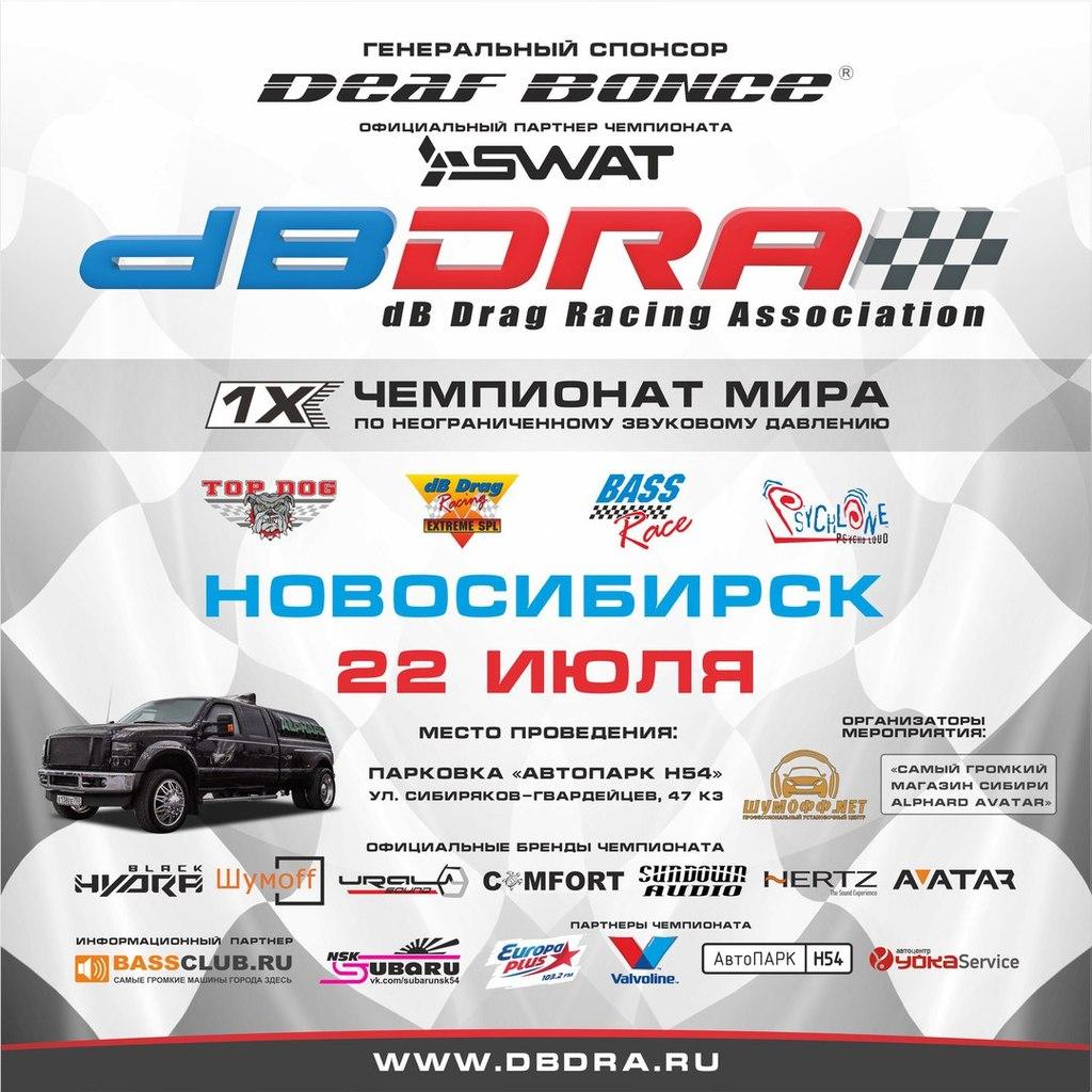 22 июля/dB Drag/Новосибирск